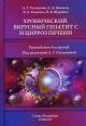 Хронический вирусный гепатит С и цирроз печени